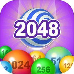 2048消灭球球