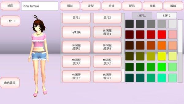 樱花校园模拟器婴儿车版下载中文-樱花校园模拟器婴儿车版下载