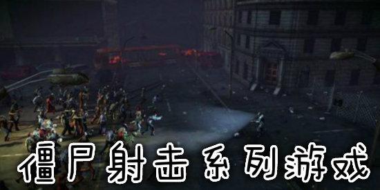 僵尸射击系列游戏