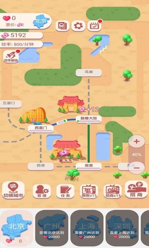 高铁时代游戏红包下载安装-高铁时代游戏下载