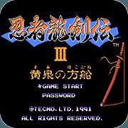 忍者龙剑传3代无敌版
