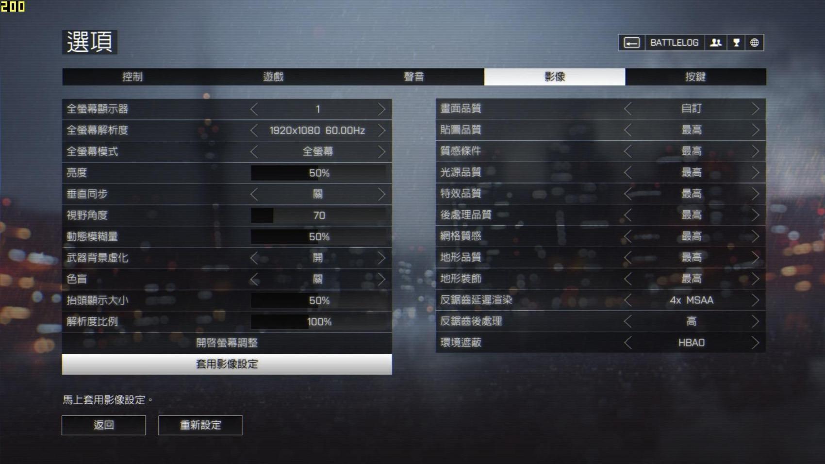 战地4中文补丁