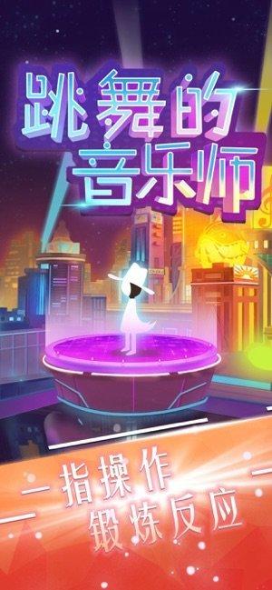 跳舞的音乐师游戏下载-跳舞的音乐师游戏最新版下载