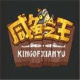 咸鱼之王游戏官方正版