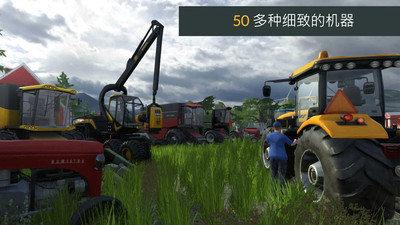 农场模拟器3