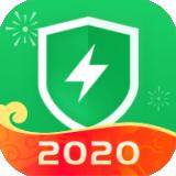 2020极速安全管家