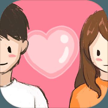 谈一场恋爱游戏