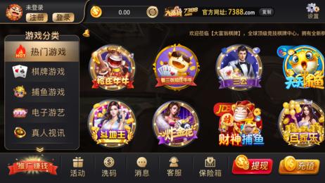 大富翁棋牌app稳定版