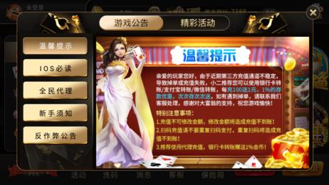 大富翁棋牌app ios版