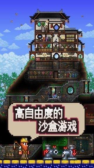 泰拉瑞亚1.4中文版破解版