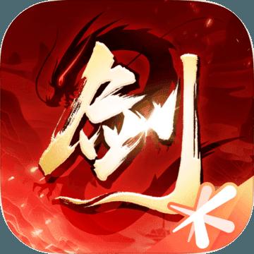 剑侠情缘2:剑歌行手游
