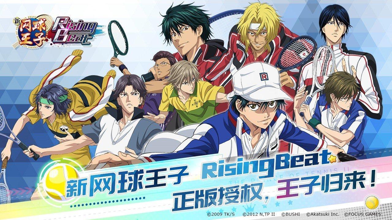 新网球王子risingbeat日服