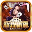 辉煌棋牌app安卓版