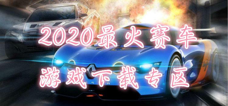 2020最火赛车游戏专区