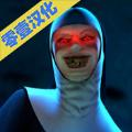 鬼修女中文汉化版