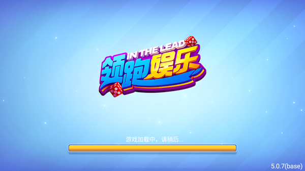领跑棋牌app官方版