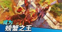 螃蟹之王游戏下载