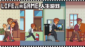 人生游戏手游下载-人生游戏游戏安卓版下载