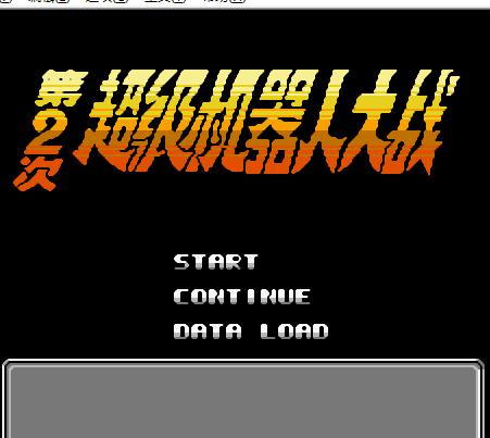 第二次超级机器人大战汉化版