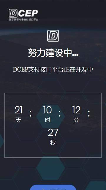央行数字人民币app截图