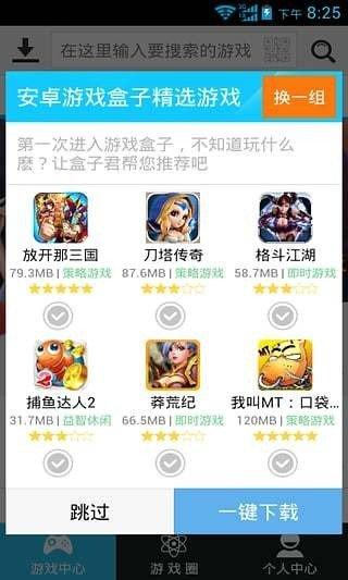 歪玩游戏盒子app