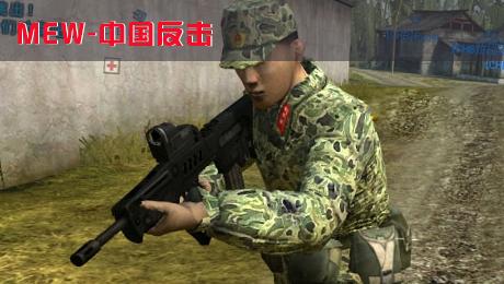 战地2中国反击模组