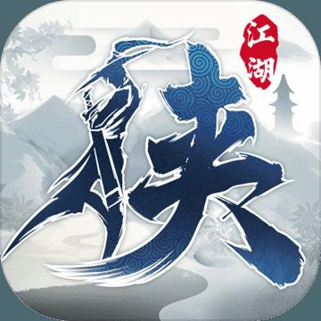 下一站江湖游戏