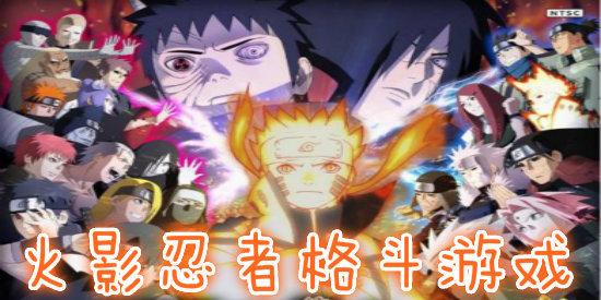 火影忍者格斗游戏