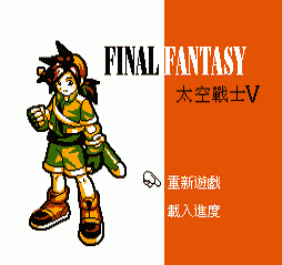 FC太空战士3中文版