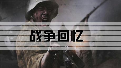 战地2战争回忆模组