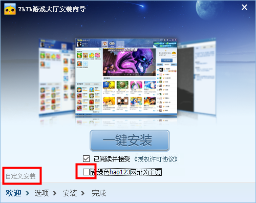 7k7k游戏盒下载安装-7k7k游戏盒官方版软件下载