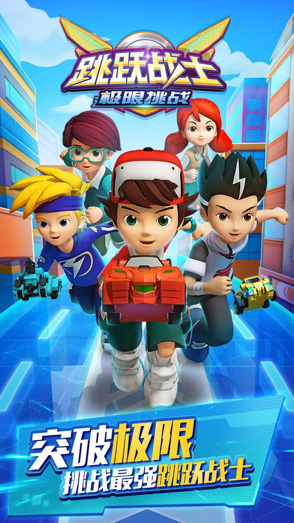跳跃战士之极限挑战游戏下载-跳跃战士之极限挑战九游版下载