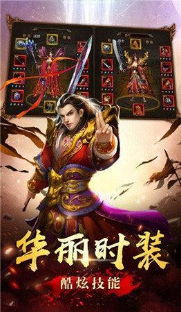 魔龙斩天传奇手游下载-魔龙斩天传奇游戏正式版下载