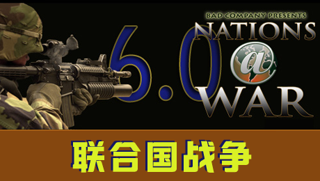战地2NAW联合国战争模组