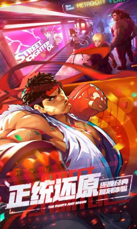 街霸对决手游下载-街霸对决手机版-街霸对决游戏下载