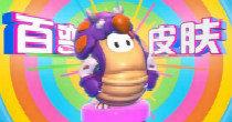 糖豆人终极淘汰赛