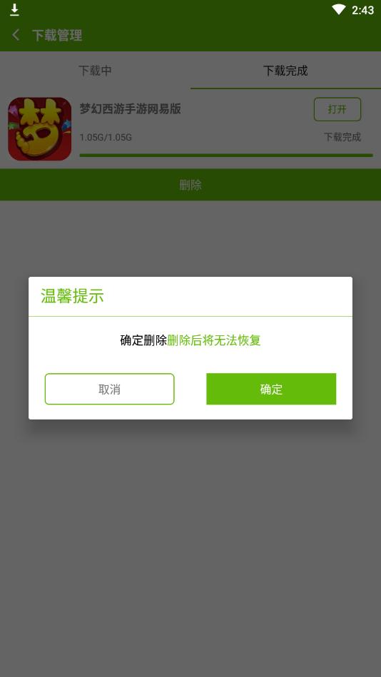 逗游游戏盒下载安装-逗游游戏盒官网版手机下载