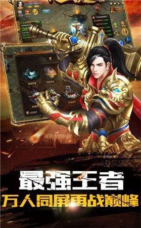 1.96黄金皓月手游下载-1.96黄金皓月传奇游戏手机版下载