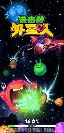 进击的外星人红包版下载-进击的外星人最新红包福利版下载