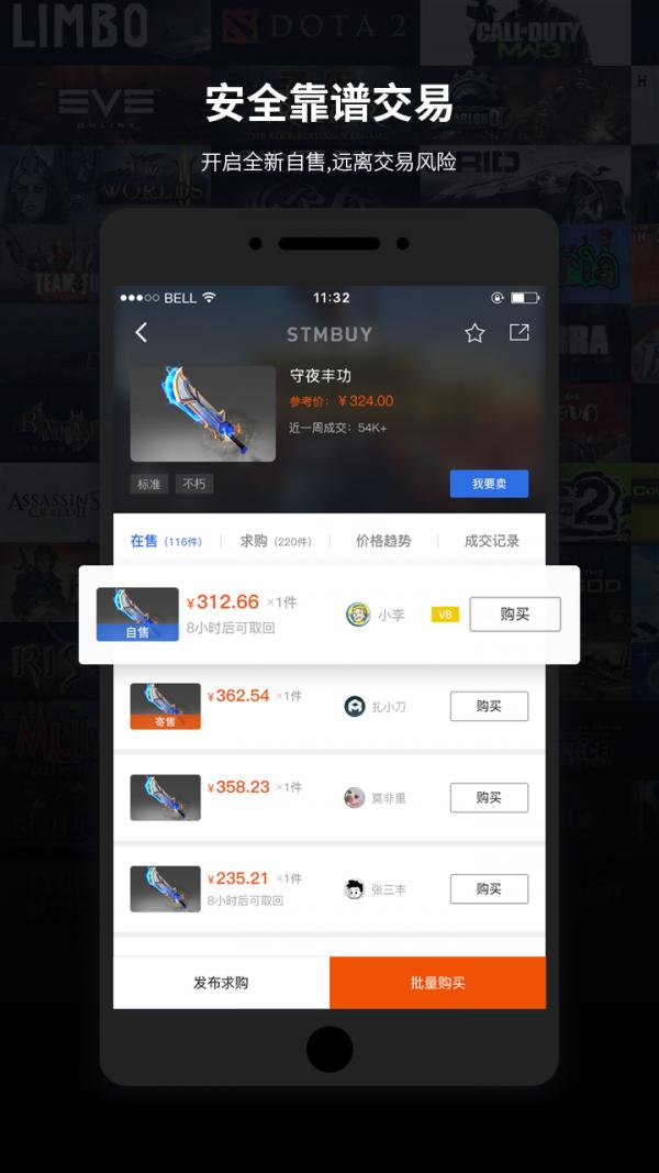 steam饰品交易app下载-steam饰品交易手机版下载