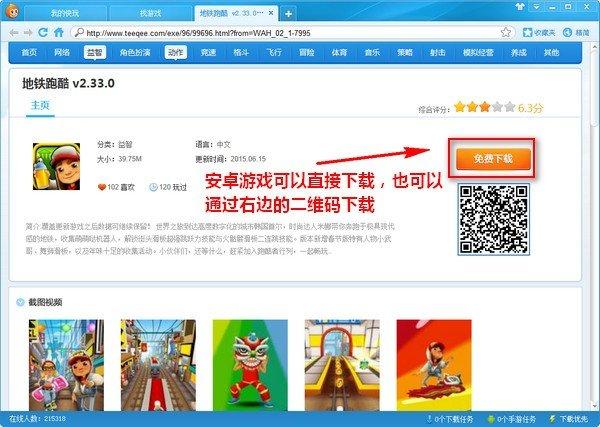 快玩游戏盒免费下载-快玩游戏盒2020官方版下载