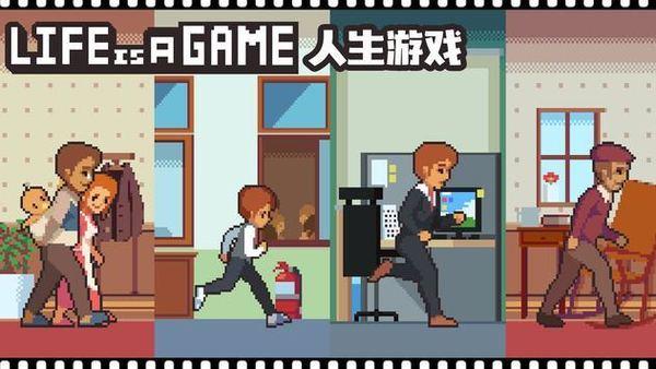 人生游戏破解版下载-人生游戏无限金币钻石版下载