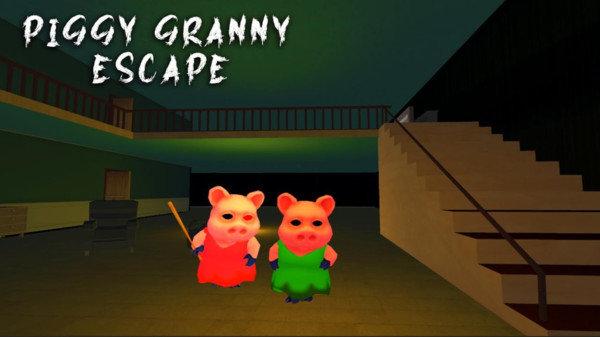 恐怖奶奶小猪版猎杀游戏下载-恐怖奶奶小猪版猎杀最新版下载