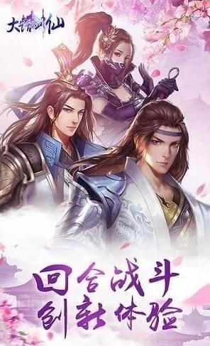 大话剑仙游戏下载-大话剑仙最新官网版下载
