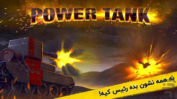 百战坦克游戏下载-百战坦克手机版下载