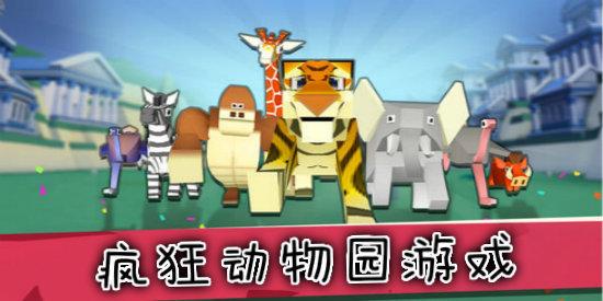 疯狂动物园游戏