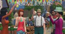 模拟人生系列游戏