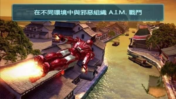 钢铁侠3下载游戏-钢铁侠3手机版下载