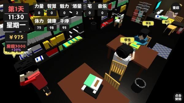 属性与生活3破解版游戏下载-属性与生活3无限金币版v0.9.3.1下载