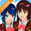 樱花校园模拟器十八汉化最新版
